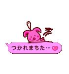 ピンクふきだし 甘えチャオ! うーさ4☆(個別スタンプ:30)