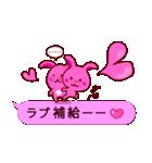 ピンクふきだし 甘えチャオ! うーさ4☆(個別スタンプ:32)
