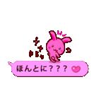 ピンクふきだし 甘えチャオ! うーさ4☆(個別スタンプ:35)