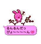 ピンクふきだし 甘えチャオ! うーさ4☆(個別スタンプ:36)