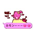 ピンクふきだし 甘えチャオ! うーさ4☆(個別スタンプ:38)