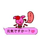 ピンクふきだし 甘えチャオ! うーさ4☆(個別スタンプ:39)