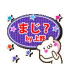 上野さんが使うスタンプ●基本セット(個別スタンプ:6)