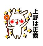 上野さんが使うスタンプ●基本セット(個別スタンプ:10)