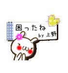 上野さんが使うスタンプ●基本セット(個別スタンプ:19)
