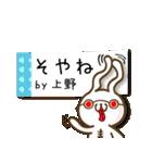 上野さんが使うスタンプ●基本セット(個別スタンプ:20)