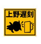 上野さんが使うスタンプ●基本セット(個別スタンプ:27)