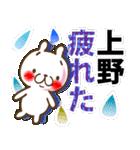 上野さんが使うスタンプ●基本セット(個別スタンプ:35)