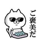 ハードボイルド!ねこ八郎(個別スタンプ:12)
