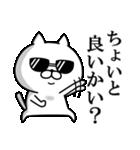 ハードボイルド!ねこ八郎(個別スタンプ:14)