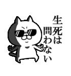 ハードボイルド!ねこ八郎(個別スタンプ:18)
