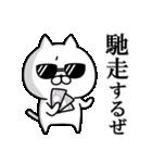 ハードボイルド!ねこ八郎(個別スタンプ:22)