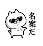 ハードボイルド!ねこ八郎(個別スタンプ:26)