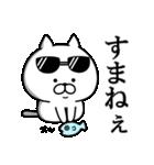 ハードボイルド!ねこ八郎(個別スタンプ:27)