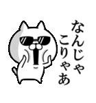 ハードボイルド!ねこ八郎(個別スタンプ:34)