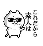 ハードボイルド!ねこ八郎(個別スタンプ:35)