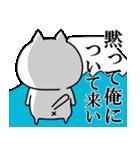 ハードボイルド!ねこ八郎(個別スタンプ:36)