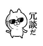 ハードボイルド!ねこ八郎(個別スタンプ:40)