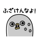うるせぇトリ8個目(個別スタンプ:04)