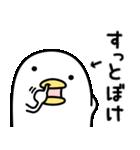 うるせぇトリ8個目(個別スタンプ:10)