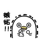 うるせぇトリ8個目(個別スタンプ:16)