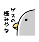 うるせぇトリ8個目(個別スタンプ:32)
