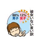 大学生の「闇」(理系編)(個別スタンプ:11)