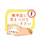 アライグマのぷーにゃん・夏編(個別スタンプ:12)
