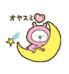 愛しの桃色ウサギ3(個別スタンプ:40)