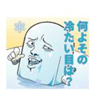 【氷結!】Mr.上から目線(個別スタンプ:18)