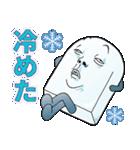 【氷結!】Mr.上から目線(個別スタンプ:20)