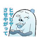 【氷結!】Mr.上から目線(個別スタンプ:39)