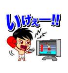 ホームサポーター ボクシング編(個別スタンプ:01)