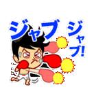 ホームサポーター ボクシング編(個別スタンプ:05)