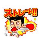 ホームサポーター ボクシング編(個別スタンプ:08)