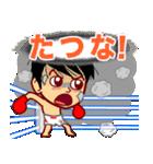 ホームサポーター ボクシング編(個別スタンプ:14)