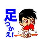 ホームサポーター ボクシング編(個別スタンプ:22)