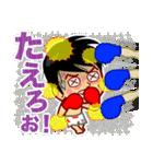 ホームサポーター ボクシング編(個別スタンプ:24)