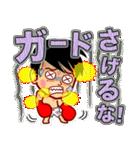 ホームサポーター ボクシング編(個別スタンプ:26)
