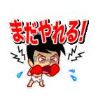 ホームサポーター ボクシング編(個別スタンプ:29)