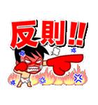 ホームサポーター ボクシング編(個別スタンプ:31)