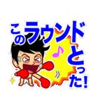 ホームサポーター ボクシング編(個別スタンプ:33)
