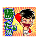 ホームサポーター ボクシング編(個別スタンプ:36)