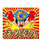 ホームサポーター ボクシング編(個別スタンプ:38)
