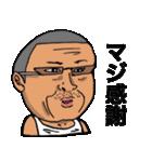ランニングおじさん3(個別スタンプ:27)
