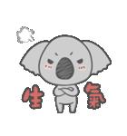 Koala KOA(個別スタンプ:37)