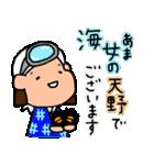 割と使えるダジャレ~日本の名字~第二弾(個別スタンプ:03)