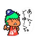 割と使えるダジャレ~日本の名字~第二弾(個別スタンプ:04)