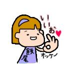 割と使えるダジャレ~日本の名字~第二弾(個別スタンプ:05)