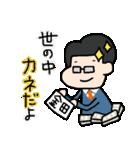 割と使えるダジャレ~日本の名字~第二弾(個別スタンプ:12)